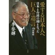 愛する日本人へ 日本と台湾の梯となった巨人の遺言 [単行本]