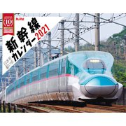 日本を駆ける 新幹線カレンダー 2021 [単行本]