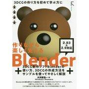 作りながら楽しく覚えるBlender 2.83&2.9対応 [単行本]