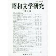 昭和文学研究〈第81集〉 [全集叢書]