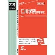 赤本 238 仁川学院高等学校 2021年度 [全集叢書]