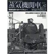 蒸気機関車EX Vol.42 (2020Autumn)-蒸機を愛するすべての人へ(イカロス・ムック) [ムックその他]