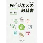 eビジネスの教科書 第八版 [単行本]