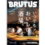BRUTUS (ブルータス) 2020年 10/15号 [雑誌]