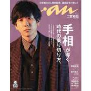 an・an (アン・アン) 2020年 10/7号 [雑誌]