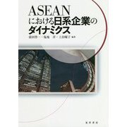 ASEANにおける日系企業のダイナミクス [単行本]