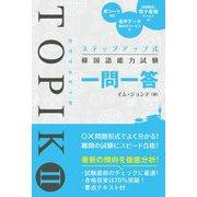 ステップアップ式韓国語能力試験TOPIK2一問一答 [単行本]