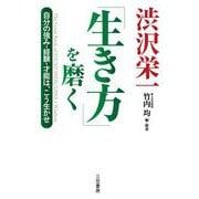 渋沢栄一「生き方」を磨く―自分の強み・経験・才能は、こう生かせ [単行本]