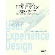 ITエンジニアのためのUXデザイン実践ノウハウ [単行本]