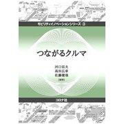 つながるクルマ(モビリティイノベーションシリーズ) [全集叢書]