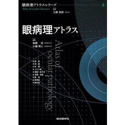 眼病理アトラス(眼疾患アトラスシリーズ<第4巻>) [単行本]