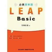 必携英単語LEAP Basic [単行本]