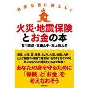 自然災害に備える!火災・地震保険とお金の本 [単行本]
