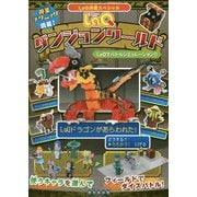 LaQ神業スペシャルLaQダンジョンワールド―LaQでバトルシミュレーション!! [単行本]