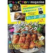 レシピブログmagazine  Vol.16(扶桑社ムック) [ムックその他]