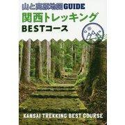 山と高原地図GUIDE 関西トレッキングBESTコース 2版 [全集叢書]