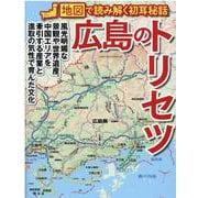 広島のトリセツ―地図で読み解く初耳秘話 [単行本]