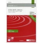IFRS基準(注釈付き)〈2020〉 [単行本]