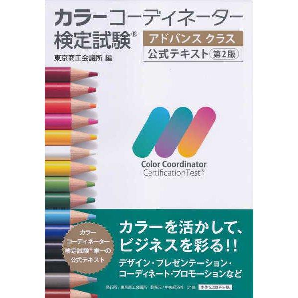 カラーコーディネーター検定試験 アドバンスクラス公式テキスト 第2版 [単行本]