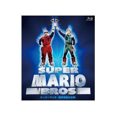 スーパーマリオ 魔界帝国の女神 普及版 [Blu-ray Disc]