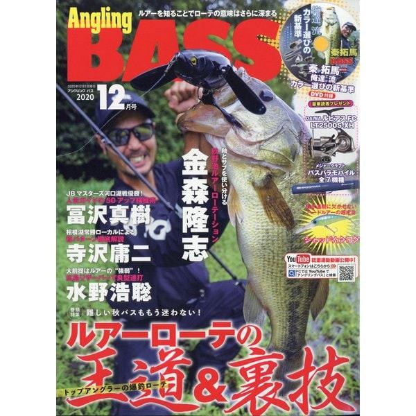 Angling BASS (アングリング バス) 2020年 12月号 [雑誌]