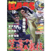 Angling BASS (アングリング バス) 2020年 12月号 [雑誌]