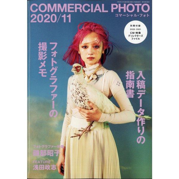 COMMERCIAL PHOTO (コマーシャル・フォト) 2020年 11月号 [雑誌]