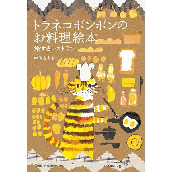 トラネコボンボンのお料理絵本―旅するレストラン(MOE BOOKS) [絵本]