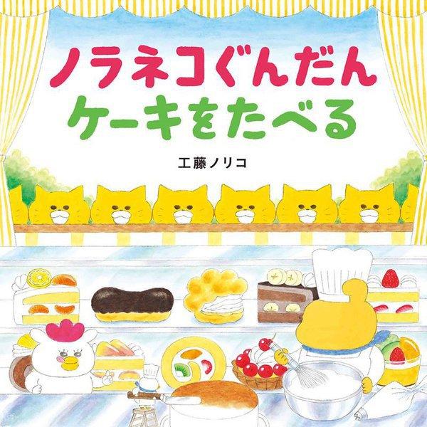 ノラネコぐんだん ケーキをたべる(コドモエのえほん) [絵本]