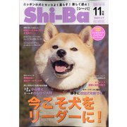 Shi-Ba (シーバ) 2020年 11月号 [雑誌]