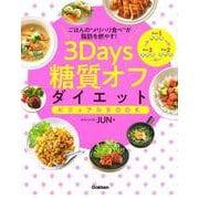 """3Days糖質オフダイエット ビジュアルBOOK―ごはんの""""メリハリ食べ""""が脂肪を燃やす! [単行本]"""