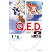 Q.E.D.iff -証明終了-(17)(講談社コミックス月刊マガジン) [コミック]