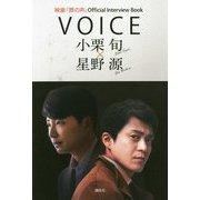 映画『罪の声』Official Interview Book VOICE 小栗旬×星野源 [単行本]