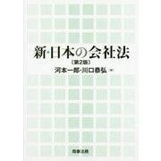 新・日本の会社法 第2版 [単行本]