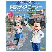 東京ディズニーシー パーフェクトガイドブック 2021(My Tokyo Disney Resort) [ムックその他]