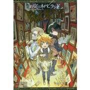 約束のネバーランドART BOOK WORLD [コミック]
