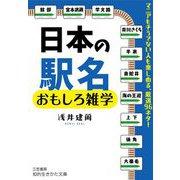 日本の駅名 おもしろ雑学―マニアもそうでない人も楽しめる、厳選96ネタ!(知的生きかた文庫) [文庫]
