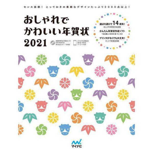 おしゃれでかわいい年賀状2021 [単行本]