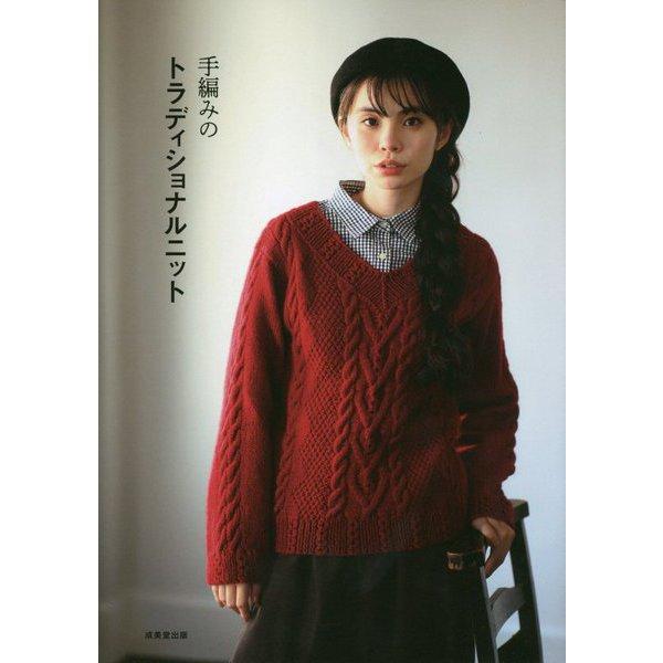 手編みのトラディショナルニット―編んでも着ても心地よい、23の伝統柄ニット [単行本]