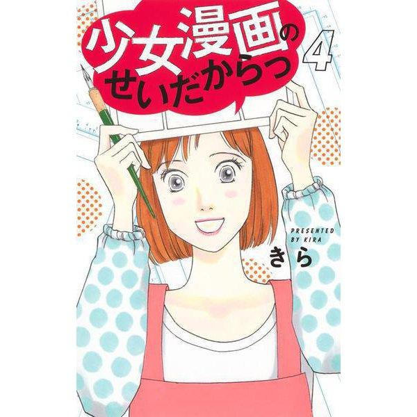 少女漫画のせいだからっ 4(オフィスユーコミックス) [コミック]