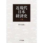 近現代日本経済史〈下巻〉 [単行本]
