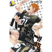 ハイキュー!! 45(ジャンプコミックス) [コミック]