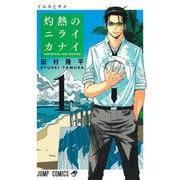 灼熱のニライカナイ 1(ジャンプコミックス) [コミック]