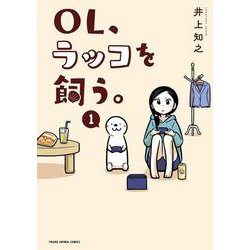 OL、ラッコを飼う。 1(ヤングアニマルコミックス) [コミック]