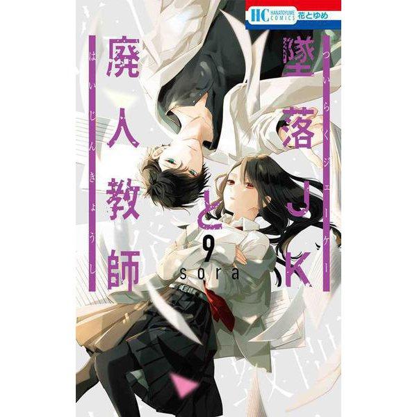 墜落JKと廃人教師 9(花とゆめコミックス) [コミック]