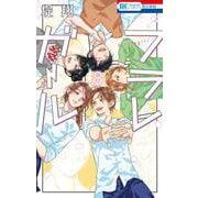 フラレガール 8(花とゆめコミックス) [コミック]