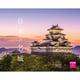 日本の名城カレンダー2021 [単行本]