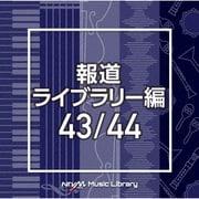 NTVM Music Library 報道ライブラリー編 43/44
