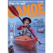 CANOE WORLD VOL.21-ビギナーからベテランまで、親愛なるすべてのパドラーに捧げる雑誌(KAZIムック) [ムックその他]