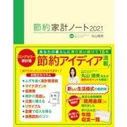 節約家計ノート2021 [単行本]